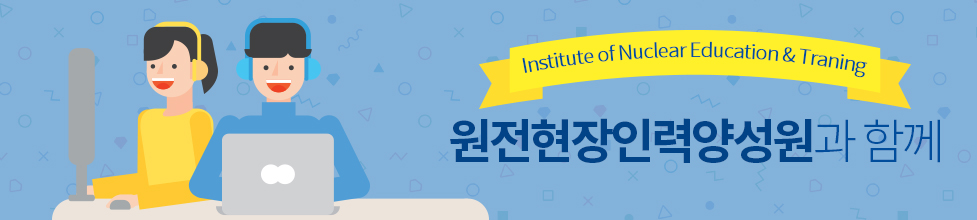 Institute of Nuclear Education & Traning 원전현장인력양성원과 함께